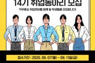 성결대 14기 취업동아리 포스터.