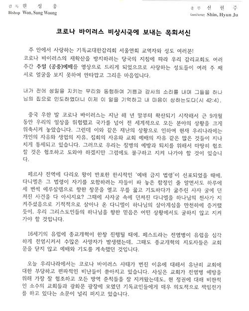 기감 서울연회 원성웅 감독