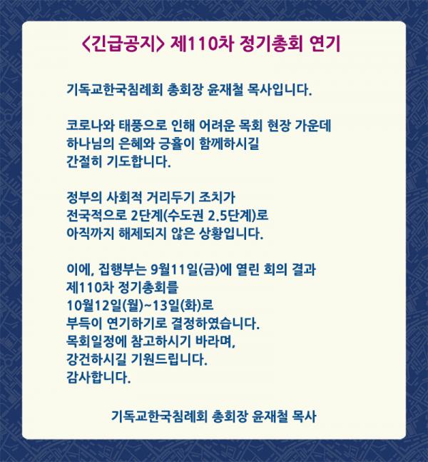 기독교한국침례회, 제105회 총회 연기