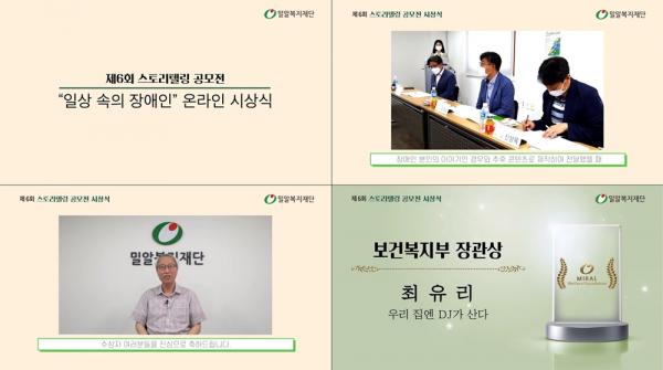 밀알복지재단, 제6회 스토리텔링 공모전 '일상 속의 장애인' 온라인 시상식 개최,