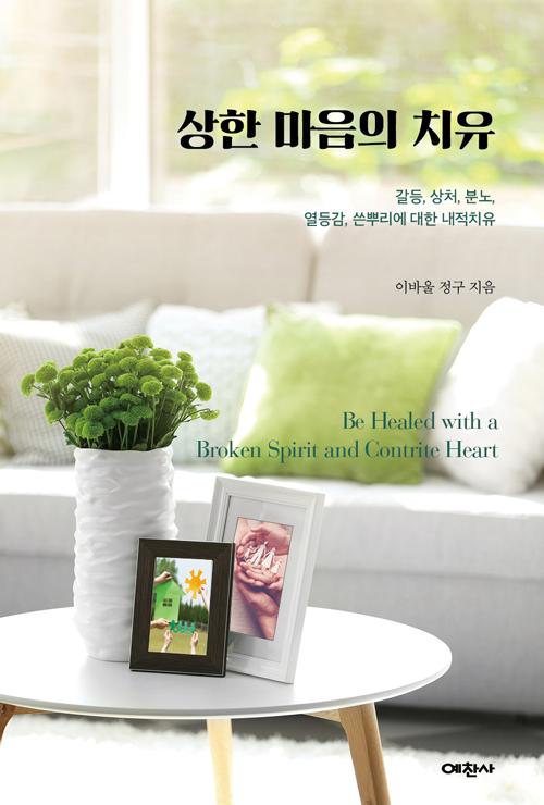도서『상한 마음의 치유』