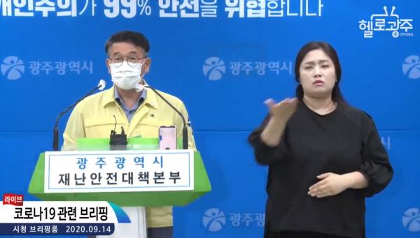 광주광역시, 9월 14일 코로나19 정례브리핑