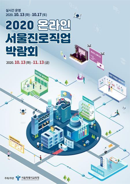 서울진로직업박람회 포스터