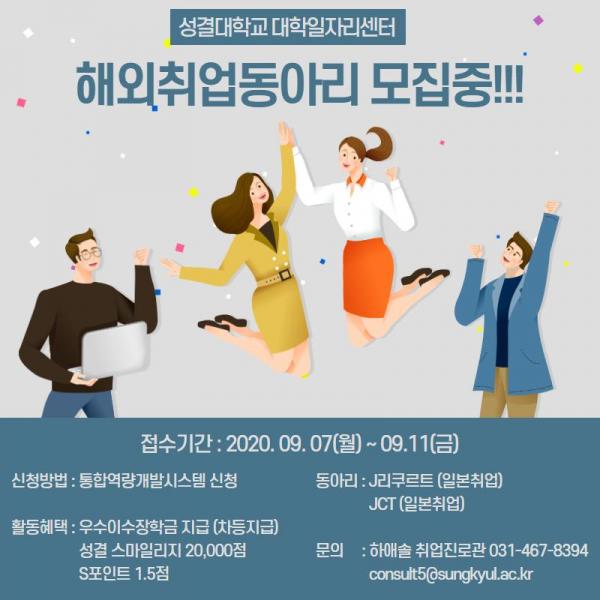 성결대 해외취업동아리 홍보 이미지