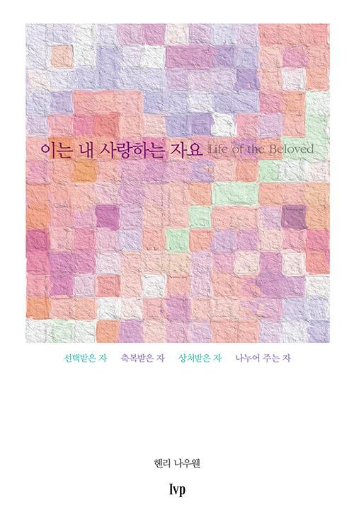 도서『이는 내 사랑하는 자요』