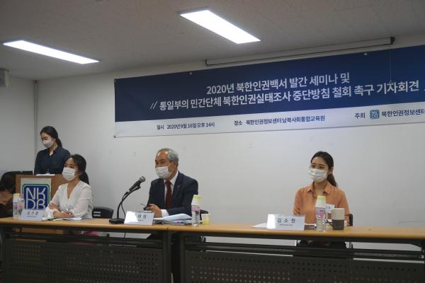 2020 통일부의 민간단체 북한인권실태조사 중단방침 철회 촉구 기자회견