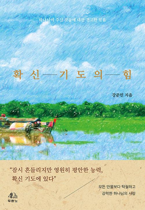 도서『확신 기도의 힘』