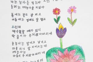 박순자 할머니의 시 '농사짓기'