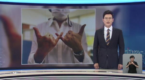 KBS 9시 저녁 뉴스 클로징에서 연출된 손 모양 '전화 통화'