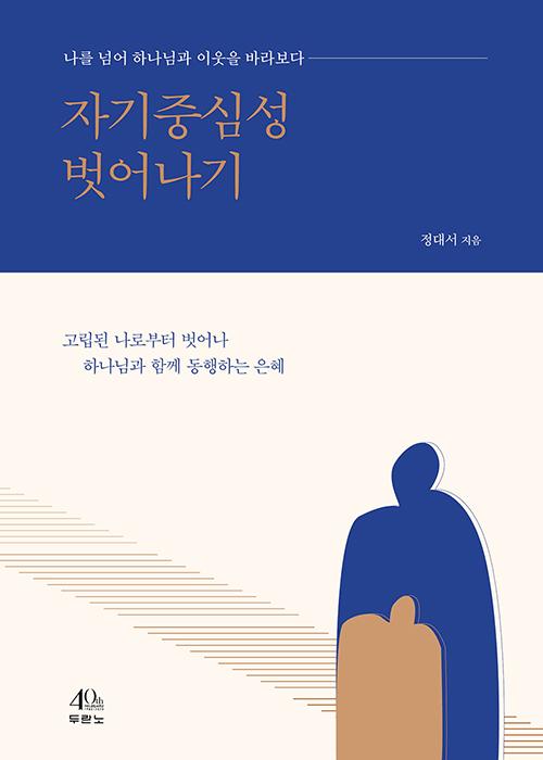도서『자기중심성 벗어나기』