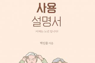 도서『노년 사용 설명서』