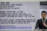 차별금지법 바로알기 아카데미(이하 차바아)가 19일 '건강가정기본법 개정안 입법예고'를 반대해달라고 호소했다.