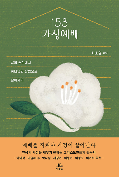 도서『153가정예배』