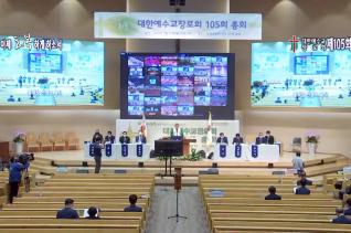 예장 통합 제105회 총회