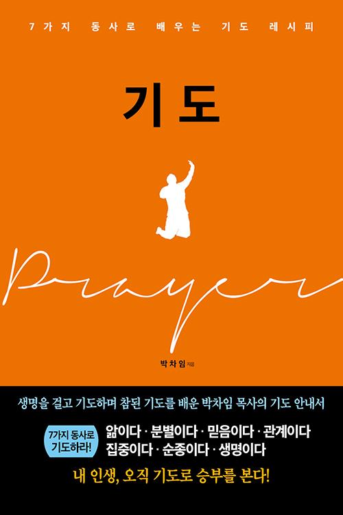 도서『기도』