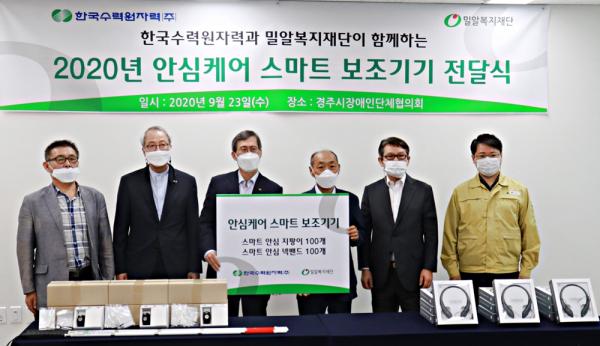 밀알복지재단-한수원, 경주시 시·청각장애인 200명에 스마트 보조기기 기부