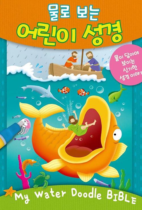 도서『물로 보는 어린이 성경』