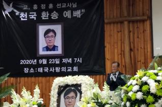홍정훈 선교사
