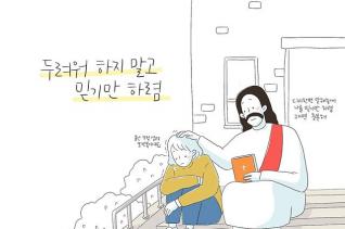 이화하하 작가 그림묵상