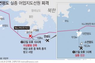 군은 24일 해양수산부 공무원 실종 사고와 관련, 북한의 총격에 의해 해당 공무원이 숨졌으며 시신을 일방적으로 화장하기까지 했다고 공식 확인했다. (
