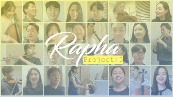 프로젝트 라파