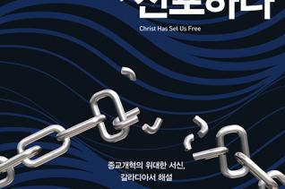 도서『복음, 자유를 선포하다』