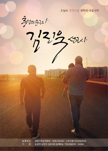 김진욱 선교사