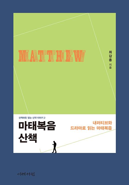 도서『마태복음 산책』