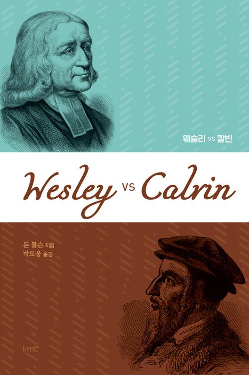 도서『웨슬리 VS 칼빈』