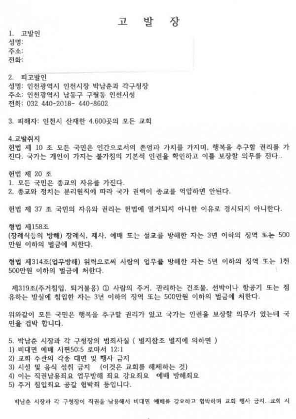 박남춘 인천시장, SNS 계정에다 고발장 올려