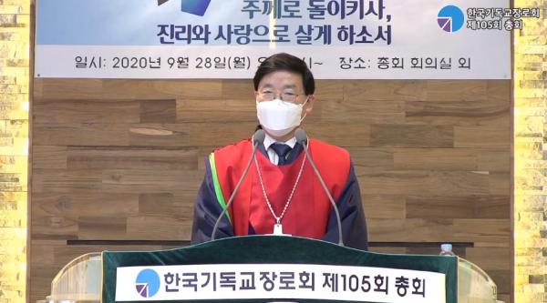 제105회 한국기독교장로회 총회 유튜브 진행