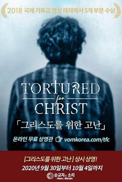 한국VOM, 그리스도를 위한 고난 추석 연휴 무료 상영