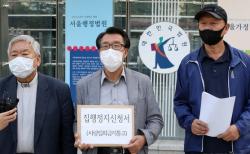 최명진(가운데) 새로운한국을위한국민운동(새한국) 사무총장이 지난 28일 오후 서울 서초구 서울행정법원 앞에서 10월3일 개천절 차량 시위를 금지한 것에 대해 행정소송을 하기에 앞서 기자회견을 하고 있다.