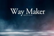 김브라이언 way maker