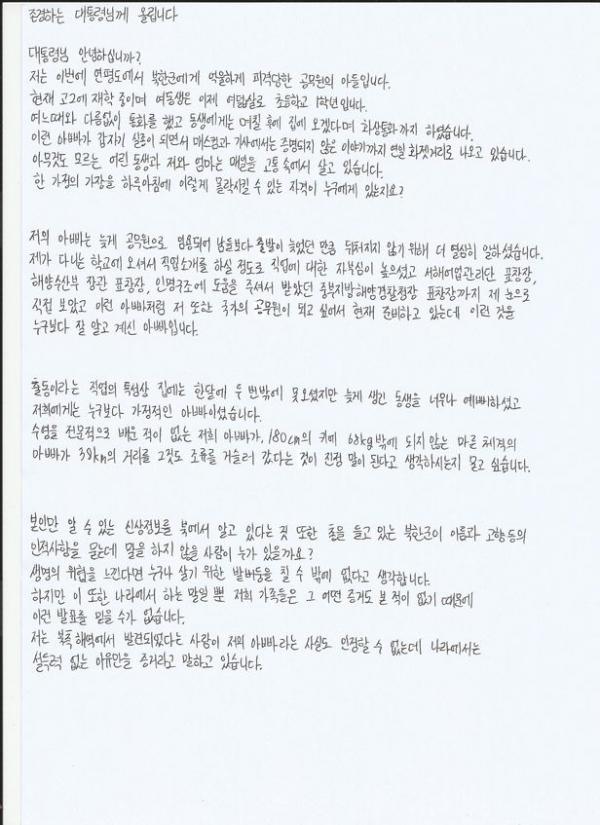 서해안에서 북한군에게 피격당해 사망한 해양수산부 공무원의 형 이래진 씨가 조선일보에 공개한 공무원 아들의 편지 두 번째 장.