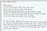 서해안에서 북한군에게 피격당해 사망한 해양수산부 공무원의 형 이래진 씨가 조선일보에 공개한 공무원 아들의 편지.
