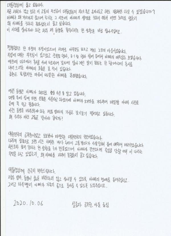 서해안에서 북한군에게 피격당해 사망한 해양수산부 공무원의 형 이래진 씨가 조선일보에 공개한 공무원 아들의 편지 첫 번째 장.