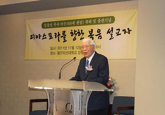월드미션대학교 설립자 고 임동선 목사