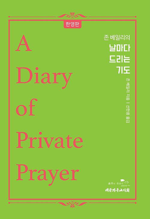 도서『날마다 드리는 기도』