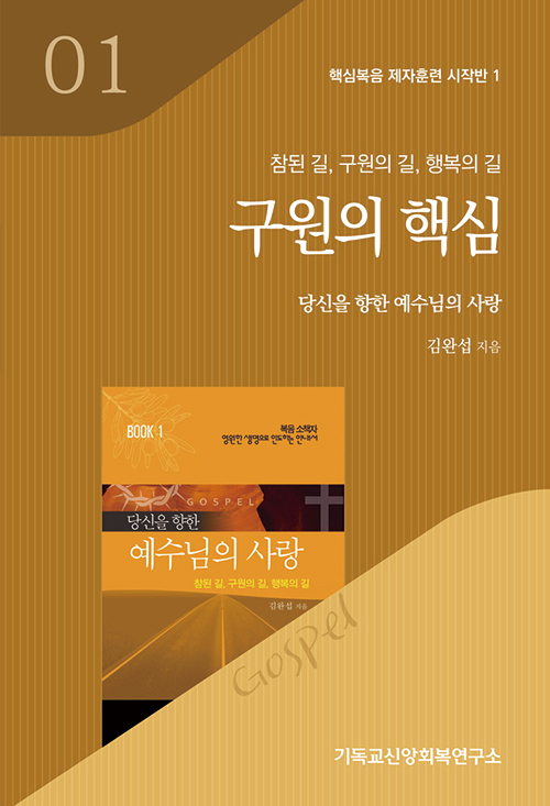 도서『구원의 핵심』