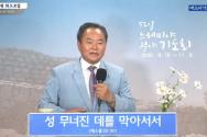 에스더기도운동본부 북한구원 화요모임