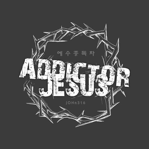 예수중독자