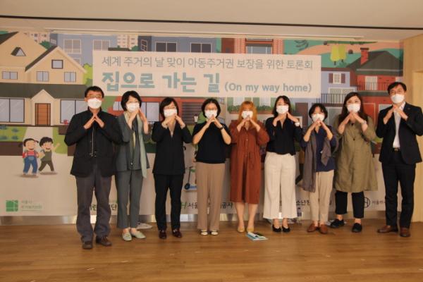 초록우산 아동주거권