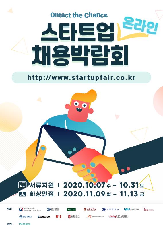 스타트업 온라인 채용박람회 포스터