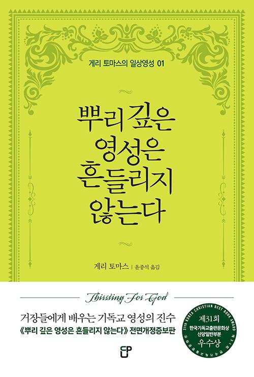 도서『뿌리 깊은 영성은 흔들리지 않는다』