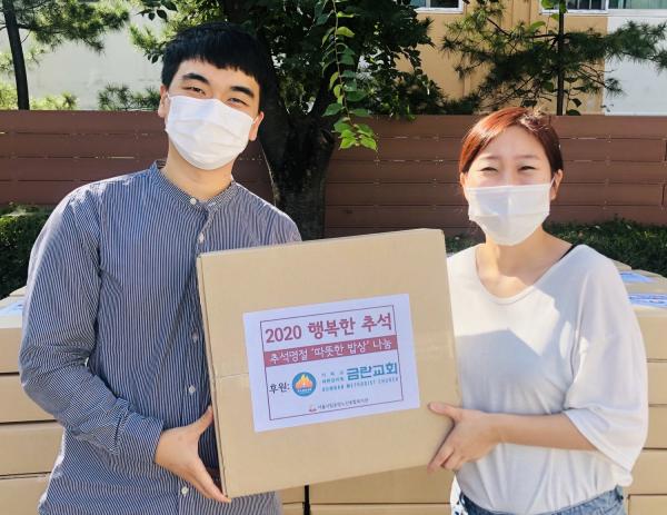 금란교회, 2020년 추석명절 따뜻한 밥상 나눔 300만원 기부