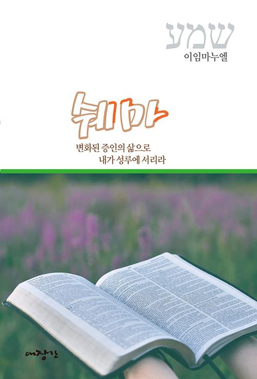 도서『쉐마』
