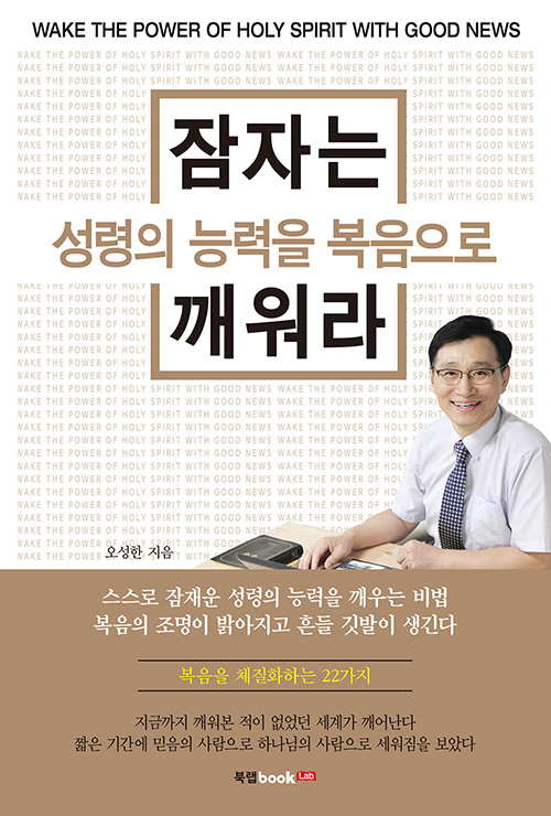 도서『잠자는 성령의 능력을 복음으로 깨워라』