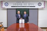 한동대학교 장순흥 총장과 겨자씨국제크리스찬스쿨 나학수 이사장