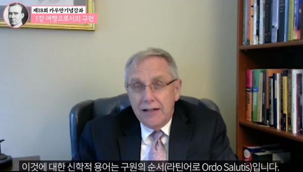 서울신학대 현대기독교역사연구소 제18회 카우만 강좌 스탠 키 목사 유튜브 캡쳐